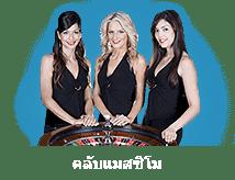 Sub-Live-Casino-Club-Massimo-th