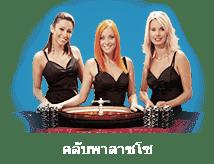 Sub-Live-Casino-Club-Palazzo-th