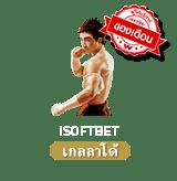 iSoftbet-th
